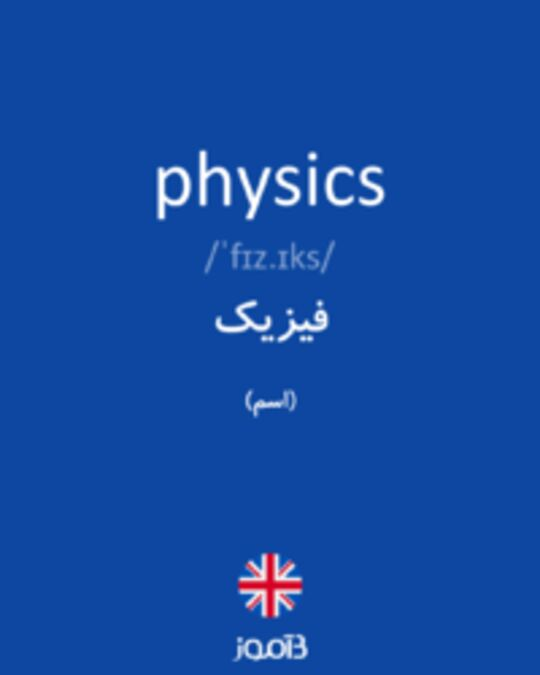 تصویر physics - دیکشنری انگلیسی بیاموز