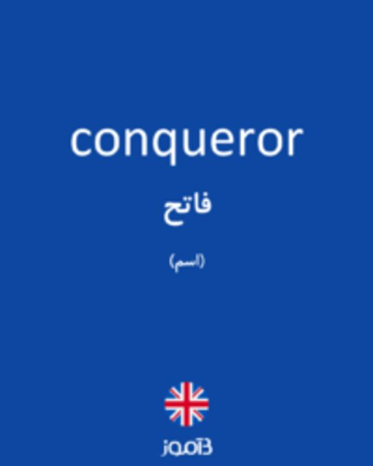 تصویر conqueror - دیکشنری انگلیسی بیاموز