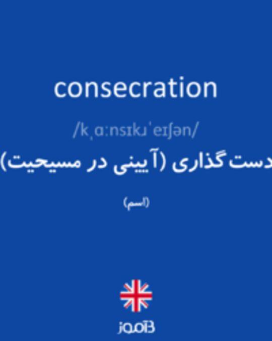 تصویر consecration - دیکشنری انگلیسی بیاموز