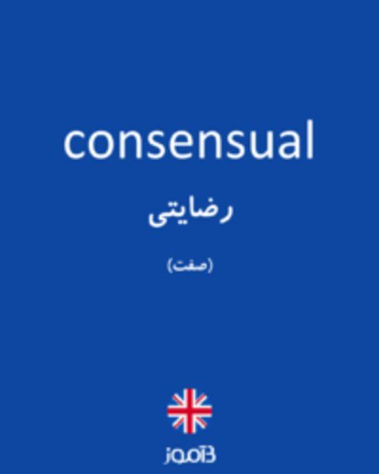 تصویر consensual - دیکشنری انگلیسی بیاموز