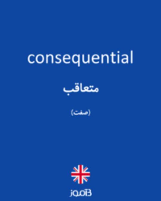 تصویر consequential - دیکشنری انگلیسی بیاموز