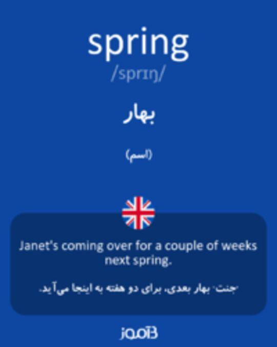 تصویر spring - دیکشنری انگلیسی بیاموز