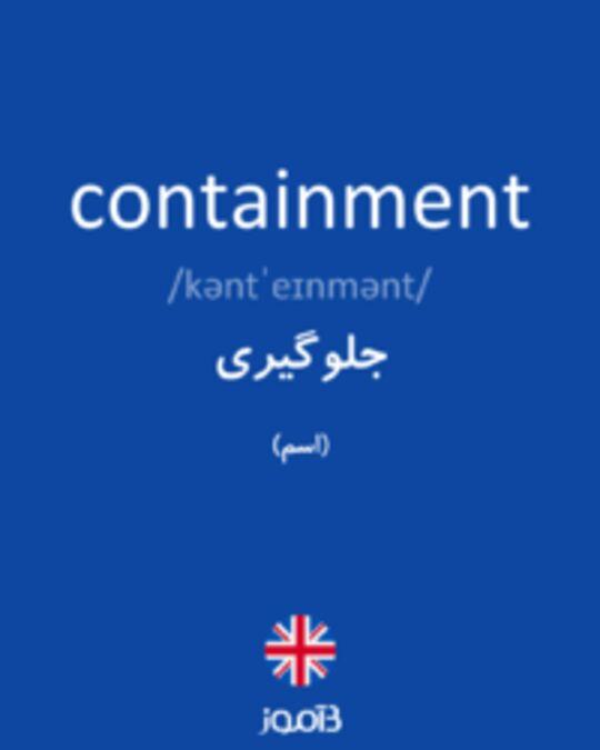 تصویر containment - دیکشنری انگلیسی بیاموز