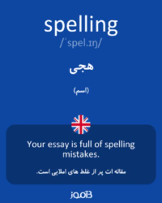 تصویر spelling - دیکشنری انگلیسی بیاموز