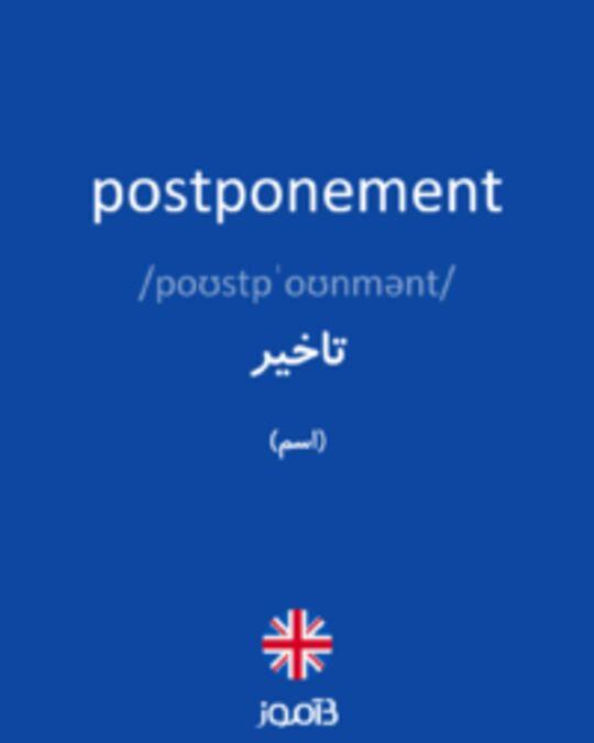 تصویر postponement - دیکشنری انگلیسی بیاموز