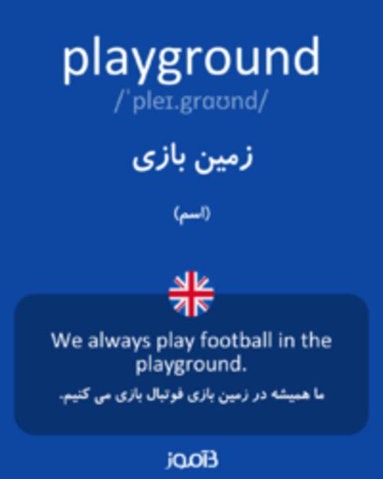 تصویر playground - دیکشنری انگلیسی بیاموز