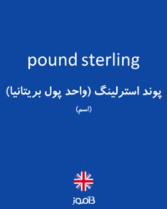 تصویر pound sterling - دیکشنری انگلیسی بیاموز