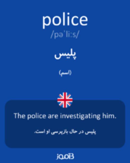 تصویر police - دیکشنری انگلیسی بیاموز