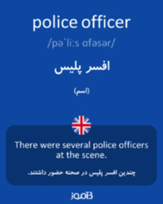 تصویر police officer - دیکشنری انگلیسی بیاموز