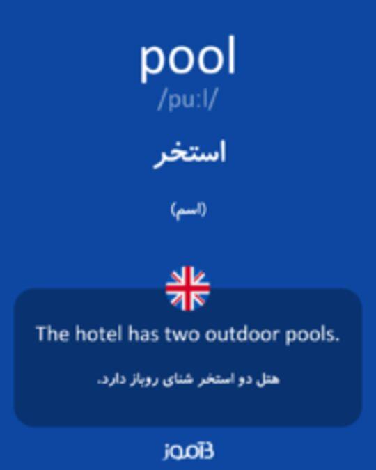تصویر pool - دیکشنری انگلیسی بیاموز