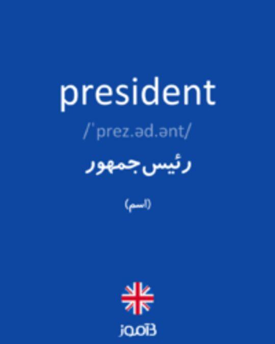 تصویر president - دیکشنری انگلیسی بیاموز