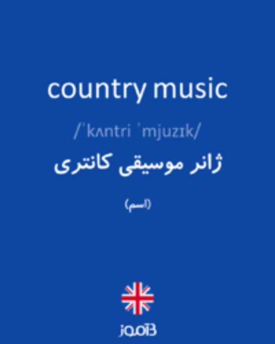 تصویر country music - دیکشنری انگلیسی بیاموز