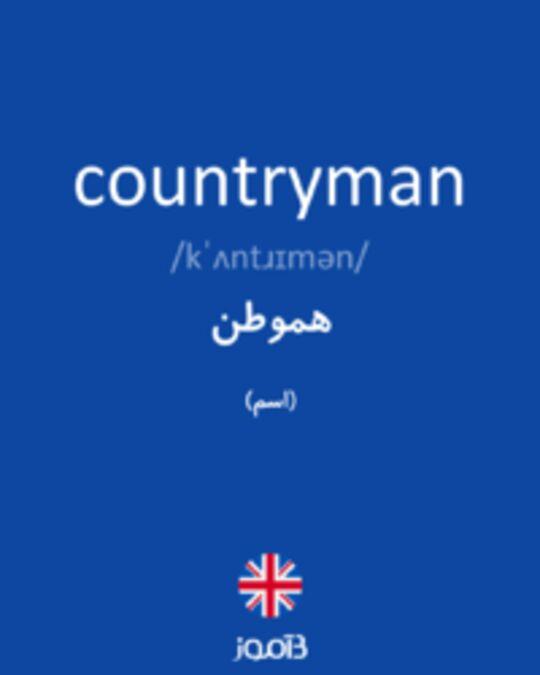 تصویر countryman - دیکشنری انگلیسی بیاموز