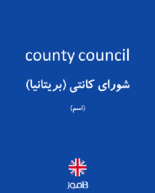 تصویر county council - دیکشنری انگلیسی بیاموز