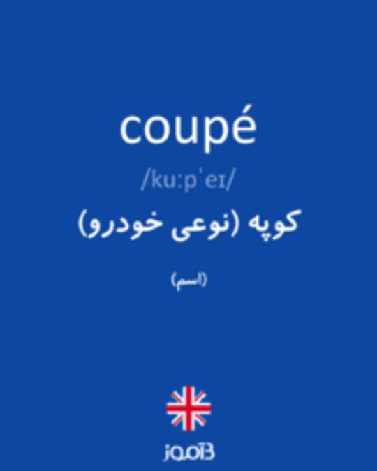 تصویر coupé - دیکشنری انگلیسی بیاموز