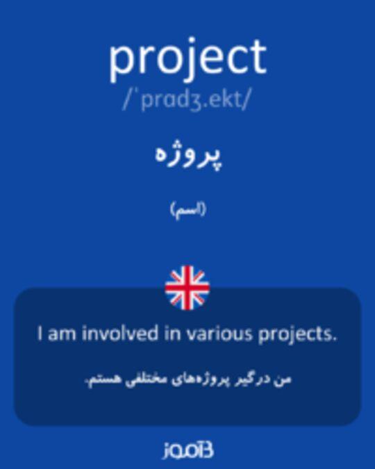 تصویر project - دیکشنری انگلیسی بیاموز