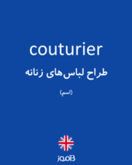تصویر couturier - دیکشنری انگلیسی بیاموز