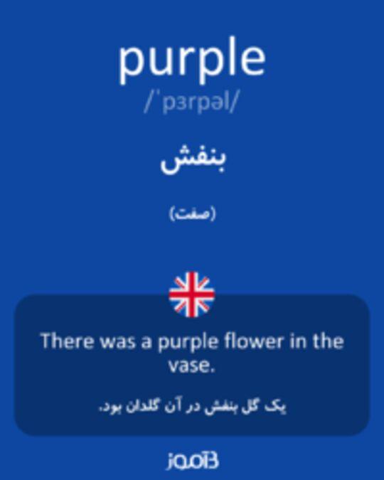 تصویر purple - دیکشنری انگلیسی بیاموز