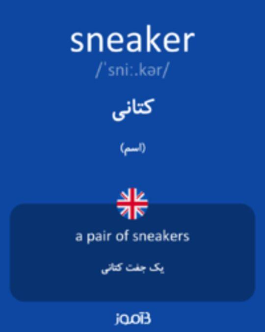 تصویر sneaker - دیکشنری انگلیسی بیاموز