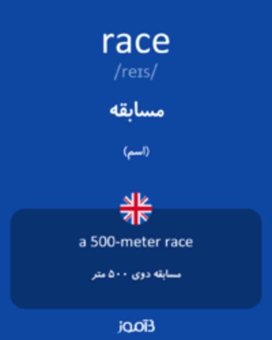 تصویر race - دیکشنری انگلیسی بیاموز