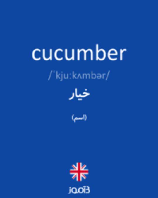 تصویر cucumber - دیکشنری انگلیسی بیاموز