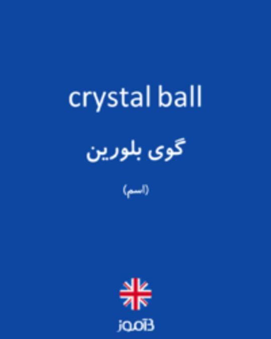 تصویر crystal ball - دیکشنری انگلیسی بیاموز