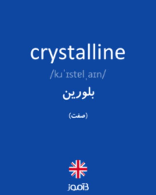 تصویر crystalline - دیکشنری انگلیسی بیاموز