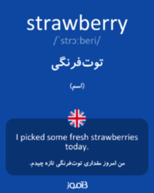 تصویر strawberry - دیکشنری انگلیسی بیاموز