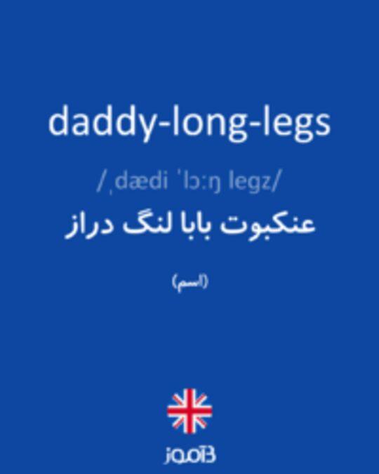 تصویر daddy-long-legs - دیکشنری انگلیسی بیاموز