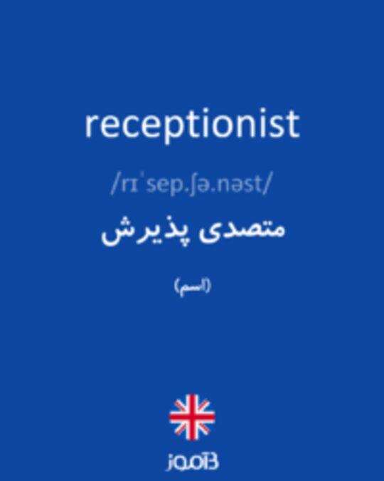 تصویر receptionist - دیکشنری انگلیسی بیاموز