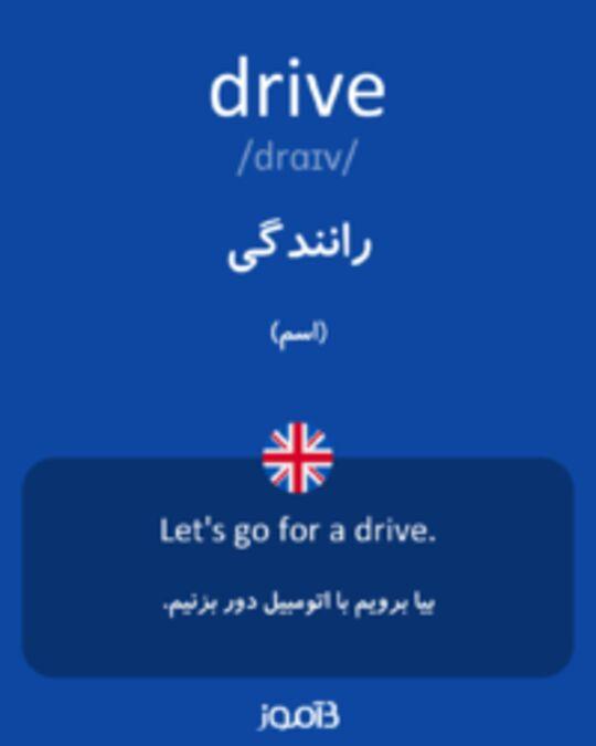 تصویر drive - دیکشنری انگلیسی بیاموز
