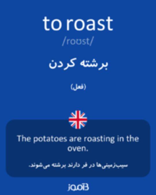 تصویر to roast - دیکشنری انگلیسی بیاموز