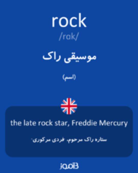 تصویر rock - دیکشنری انگلیسی بیاموز