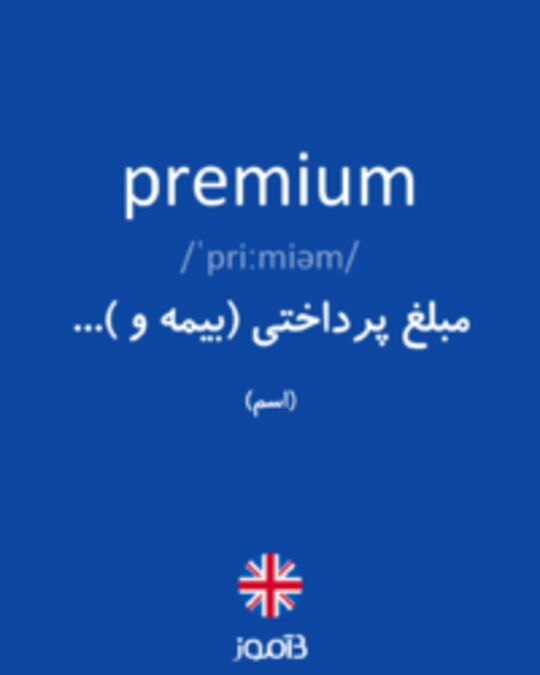 تصویر premium - دیکشنری انگلیسی بیاموز