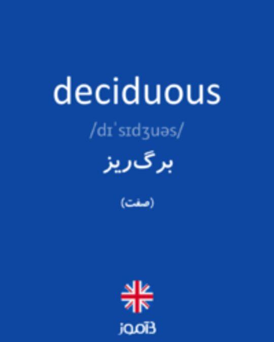 تصویر deciduous - دیکشنری انگلیسی بیاموز