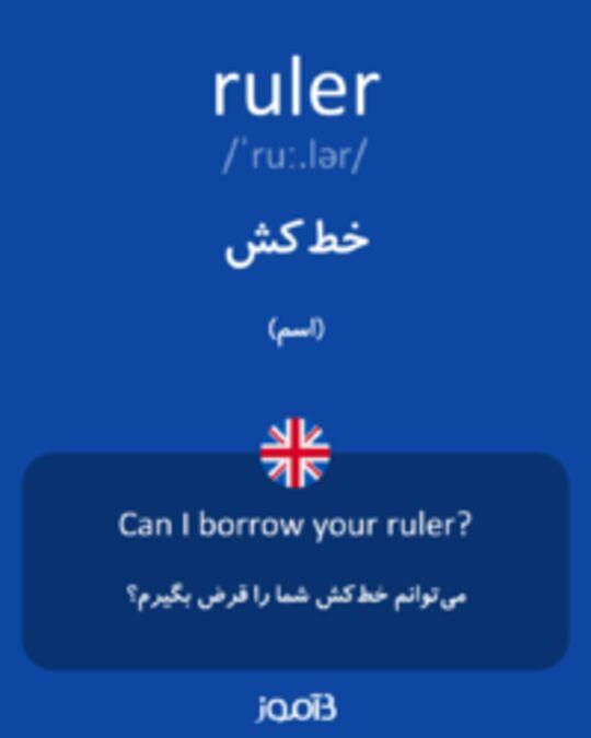 تصویر ruler - دیکشنری انگلیسی بیاموز