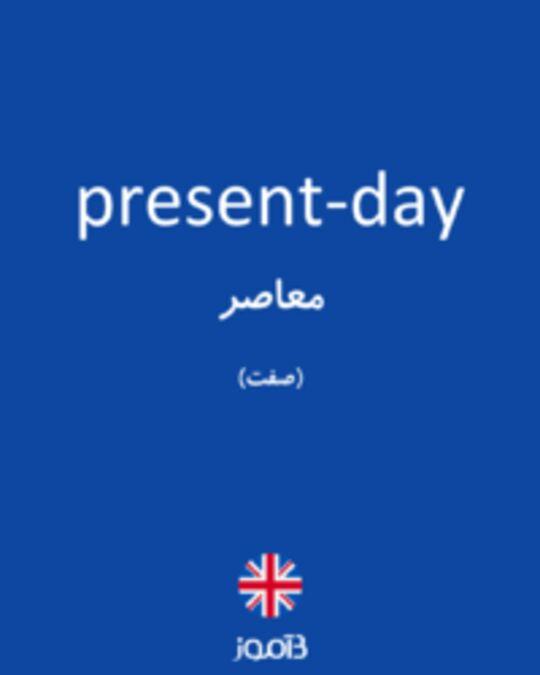 تصویر present-day - دیکشنری انگلیسی بیاموز