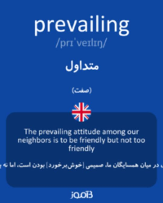 تصویر prevailing - دیکشنری انگلیسی بیاموز