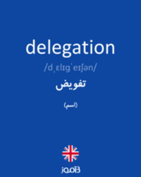 تصویر delegation - دیکشنری انگلیسی بیاموز