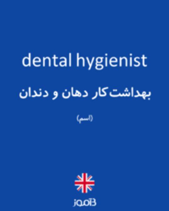 تصویر dental hygienist - دیکشنری انگلیسی بیاموز