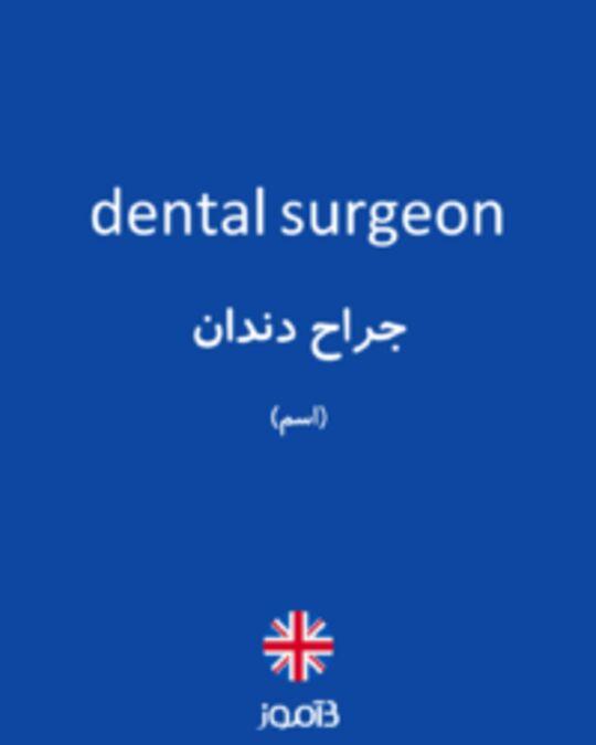 تصویر dental surgeon - دیکشنری انگلیسی بیاموز