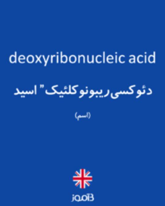 تصویر deoxyribonucleic acid - دیکشنری انگلیسی بیاموز