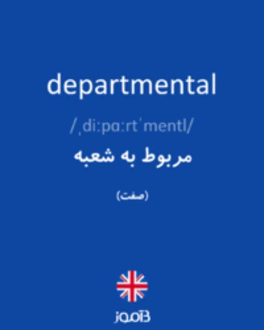 تصویر departmental - دیکشنری انگلیسی بیاموز
