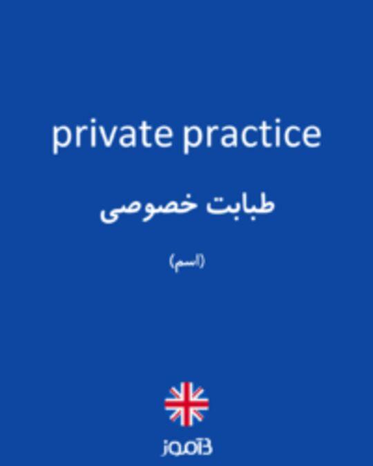 تصویر private practice - دیکشنری انگلیسی بیاموز