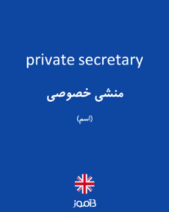 تصویر private secretary - دیکشنری انگلیسی بیاموز