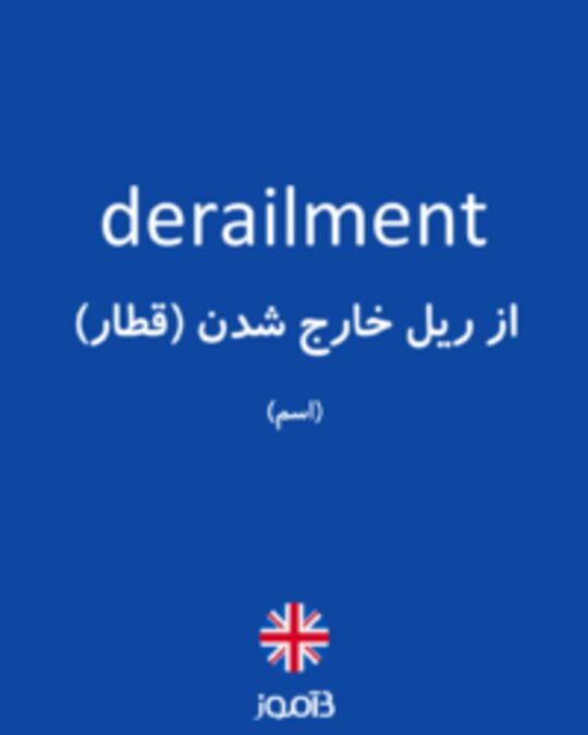 تصویر derailment - دیکشنری انگلیسی بیاموز