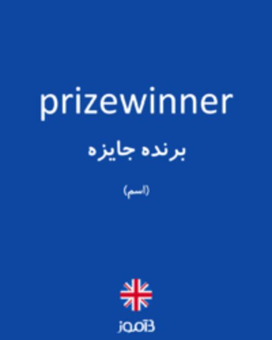 تصویر prizewinner - دیکشنری انگلیسی بیاموز