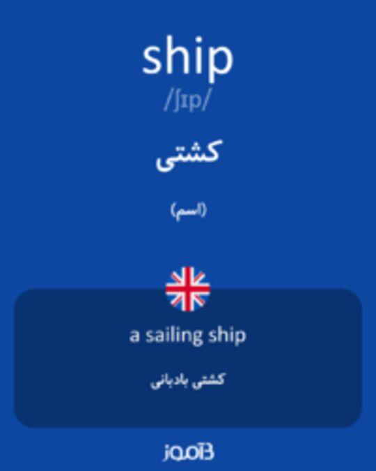 تصویر ship - دیکشنری انگلیسی بیاموز