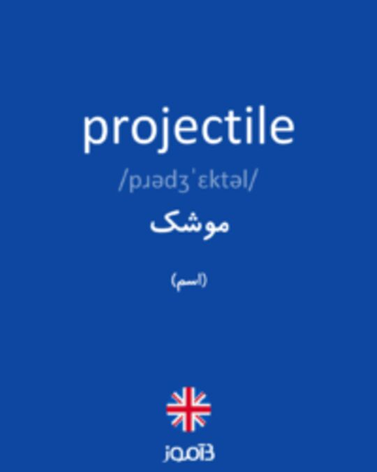 تصویر projectile - دیکشنری انگلیسی بیاموز