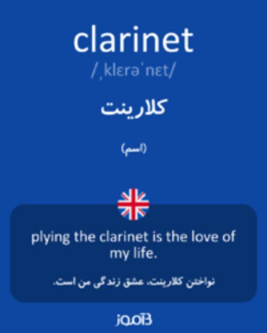 تصویر clarinet - دیکشنری انگلیسی بیاموز